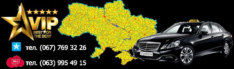 Vip Stars taxi в Белой Церкви мерседес — VIP такси в Белой Церкви