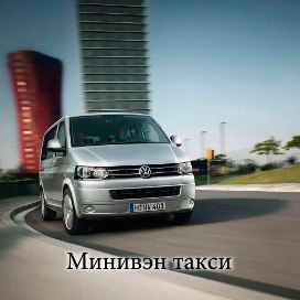 Minivan-taxi